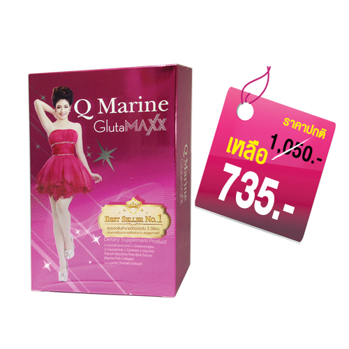 Q Marine Gluta Maxx Watson Best Health Center | �...